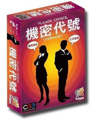 繁中正版全新 (海山桌遊城)   機密代號 Codenames 多送一組英文卡牌 字謎類 繁體中文正版