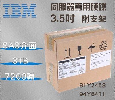 全新盒裝IBM 81Y2458 94Y8411 3TB SAS 7.2K 3.5吋 DS5020 EXP520伺服器硬碟