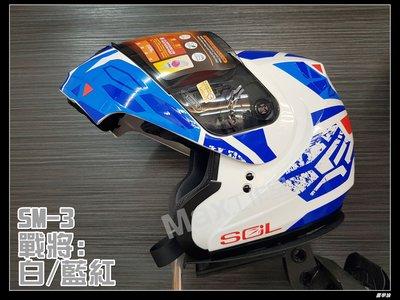 Max工作室~SOL 安全帽【SM-3(SM3) 戰將:白/藍紅】可樂帽 下巴可掀 內襯全可拆 小店另贈好禮~免運