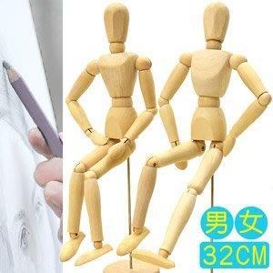 12吋關節可動木頭人32CM素描木製人偶32公分小木偶關節可活動式木人工具人體模特model D057-04【推薦+】