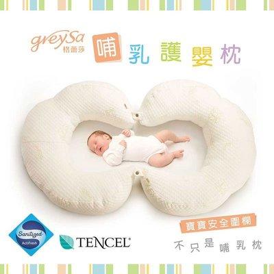 GreySa格蕾莎 【哺乳護嬰枕】一組二入(月亮枕/孕婦枕/哺乳枕/圍欄/護欄)