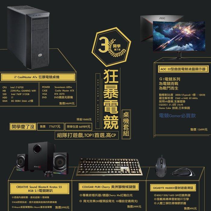 【偉斯電腦】 i7 CoolMaster ATx 狂暴電競桌機套組/VGA RTX 2070/AOC 32型曲面電競螢幕