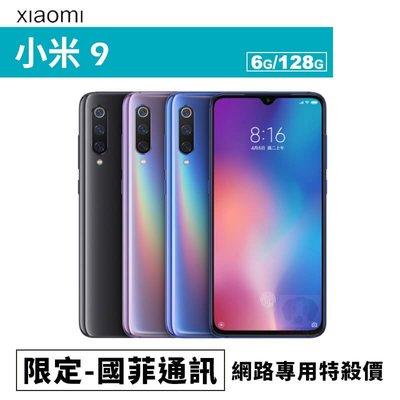 小米9  智慧型手機 價格皆含稅開發票 高雄國菲五甲店