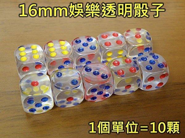 【喬尚拍賣】16mm透明骰子 = 1組10顆30元