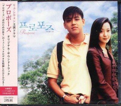 (甲上唱片) Propose 求婚 無盡的愛 - 日盤CD+DVD 金喜善 柳時元