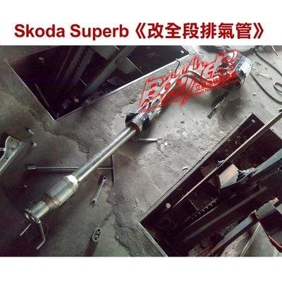 ◄立展進排氣BoosteR►Skoda Superb《改裝 70 金屬觸媒 前段 排氣管》可提升排氣順暢增加引擎動力輸出