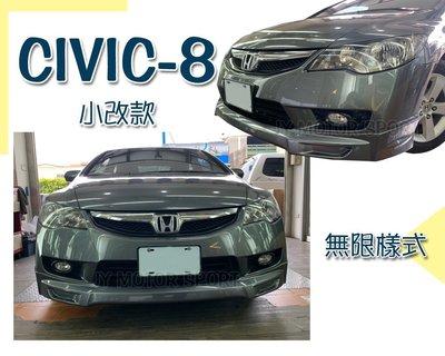 小傑車燈精品--實車全新 CIVIC 8 喜美8代 09 10 11年 K12 小改款 無限 MUGEN 前下巴 含烤漆
