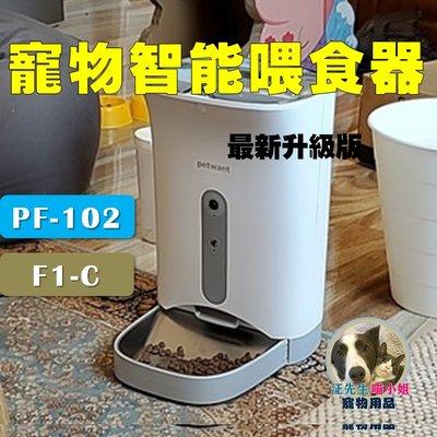 (現貨)夜視215度廣角 F1-C 派旺Petwant智能寵物餵食器 貓狗適用自動餵食器 F1-camera