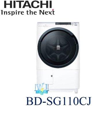 【私訊有驚喜價】HITACHI 日立BDSG110CJ 11kg 滾筒式 洗脫烘 洗衣機 取代SFSD2100A