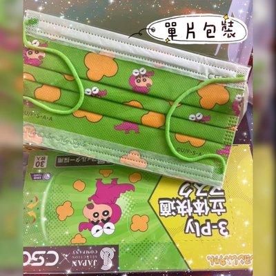 (現貨)香港 3片裝 日本 限定 中衛 CSD x 蠟筆小新 口罩 クレヨンしんちゃん 聯名款 分售 單片 分裝 野原新之助 小白 小葵 綠色
