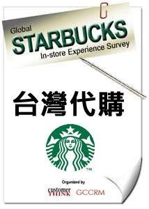 【Kidult小舖】專代購台灣星巴克Starbucks商品,喜愛星巴克的您歡迎詢價 ~春節商品已上市~