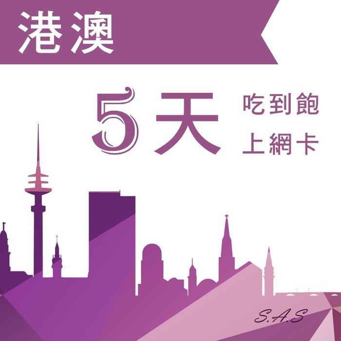 港澳5天4G吃到飽 香港上網 澳門上網 香港網卡 高速4G吃到飽上網卡 港澳通用 澳門網卡 高速上網【HKMO5D】