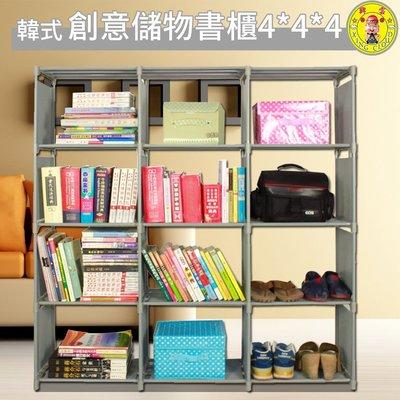 ☆︵興雲網購2店︵☆【16002韓式書架4*4*4】韓式塑料書架置物架創意儲物書櫃簡易 書架 書櫃 收納組合4*4*4