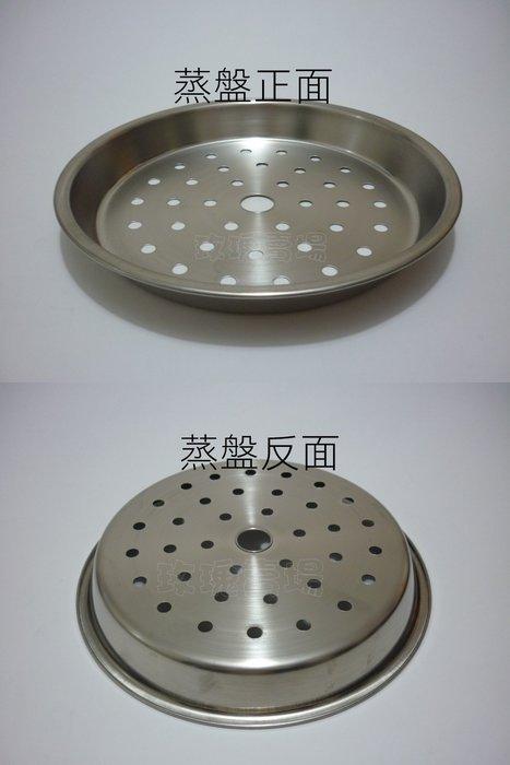 (玫瑰rose984019賣場)台灣製#304不鏽鋼 電鍋內鍋蒸盤10人份款(有洞)~電鍋贈送是鋁質.換成不鏽鋼
