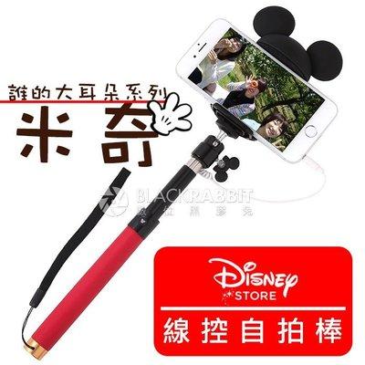 數位黑膠兔【Hamee 迪士尼 Disney 線控 自拍棒 誰的大耳朵系列 米奇】免藍芽 自拍神器 伸縮 米妮 米老鼠
