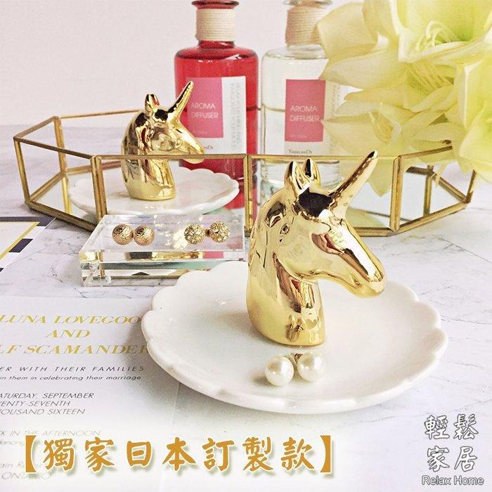 ⚡輕鬆家居⚡出口歐美北歐風格獨角獸陶瓷鍍香檳金飾品盤 小托盤 擺飾盤 鑰匙盤 收納盤子