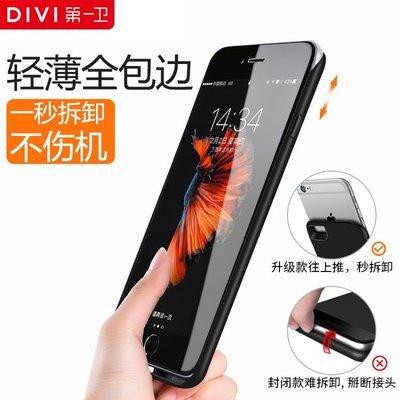 iphone6背夾式充電寶蘋果7plus電池6s專用8P超薄手機殼 igo 3c優購 全館免運