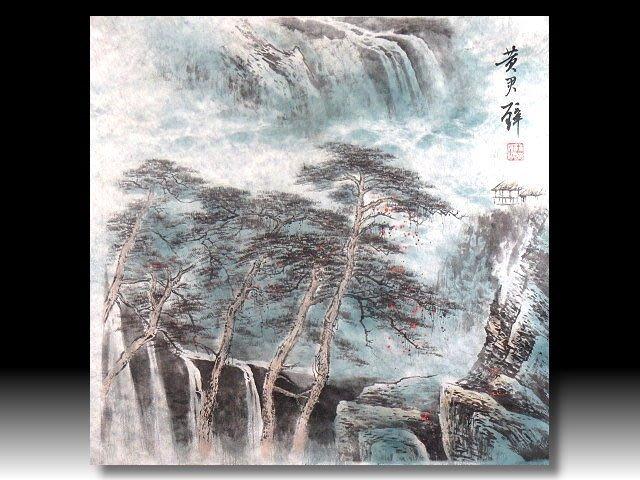 【 金王記拍寶網 】S968   名家款 水墨山水圖 手繪半印刷山水書畫一張 罕見 稀少~