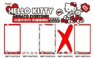 【出清】正版 Hello Kitty 40週年系列 彩繪螢幕保護貼,HTC Desire 816 專用