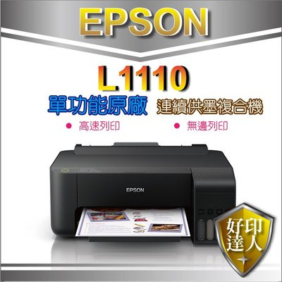【好印達人+含稅+可刷卡】【加購一組墨水+3年保固】EPSON L1110/l1110/1110 高速單功連續供墨印表機