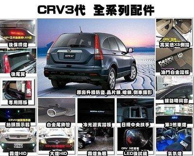大台北汽車精品 HONDA CRV 三代 3.5代配件專區 CIVIC FIT MAZDA ALTIS YARIS