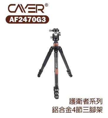 【中野數位】CAYER 卡宴 AF2470G3 鋁合金三腳架 護衛者系列 公司貨