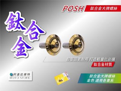 POSH 鈦合金 大牌螺絲 金色 M6 車牌螺絲 飛碟螺絲 四代戰 五代戰 BWSR 雷霆S SMAX GOGORO2