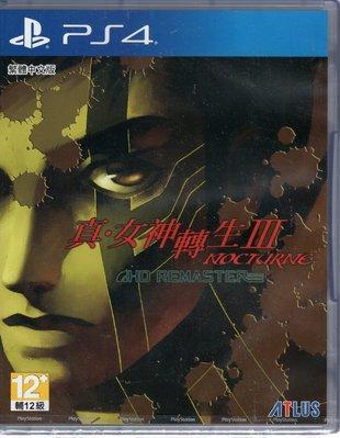 現貨 PS4遊戲 真 女神轉生 3 III Nocturne HDRemaster 中文亞版【板橋魔力】