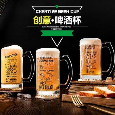 創意玻璃 啤酒杯 大水杯玻璃啤酒杯家用泡茶水帶把耐熱酒店(任選三入)_☆找好物FINDGOODS☆