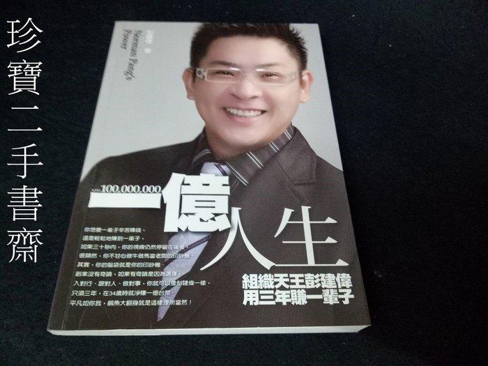 【珍寶二手書齋FA28】一億人生 組織天王彭建偉用三年賺一輩子ISBN:9789572963036│彭建偉