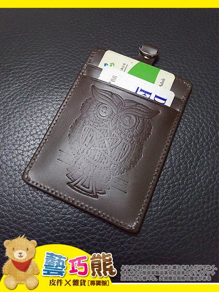 2RN【直式-咖啡色+印貓頭鷹2】台灣製真皮小牛皮識別證件套/車票卡套悠遊卡套信用卡套ID CARD CASE~藝巧熊~