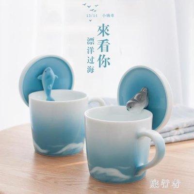 陶瓷杯 手工陶瓷鯨魚可愛馬克杯咖啡杯子帶蓋情侶少女禮物 BF8173