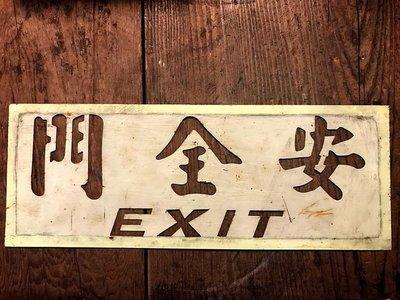 古安全門(EXIT) 鏤空切割鐵片(已預訂)