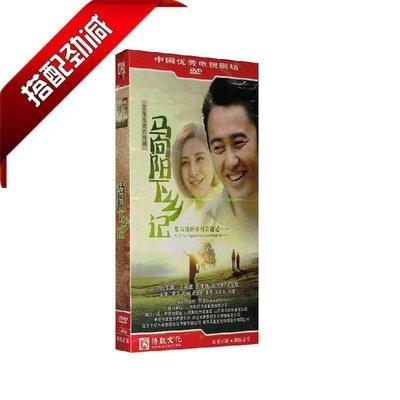 正版電視劇碟片馬向陽下鄉記DVD吳秀波王雅捷經濟版連續劇8DVD碟-kl3