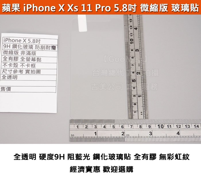 Melkco 8免運Apple蘋果iPhone X XS 11 Pro 5.8吋 微縮版 不卡殼框 鋼化玻璃貼防爆玻璃膜
