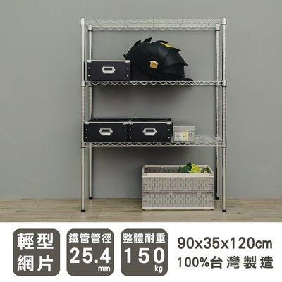 *鐵架小舖*輕型 90x35x120公分 三層架收納架 鐵架 組裝架 展示架 倉儲架 鞋架 衣櫥架 彰化縣