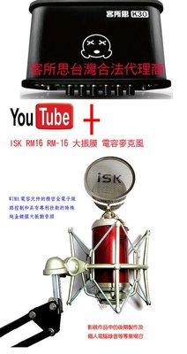 RC第12號套餐之7:客所思 K30 + ISK RM 16電容麥克風+ISK ASD-40 支架送166種音效