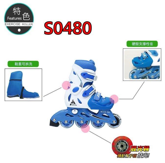 成功  S0480 發光輪 兒童伸縮溜冰鞋組 (含頭盔、護具、背袋)