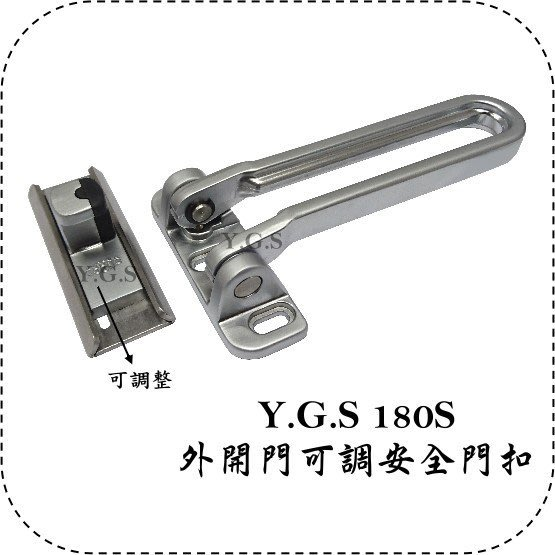 Y.G.S~鎖系列~180S外開門可調安全門扣/日本進口防盜扣 (含稅)