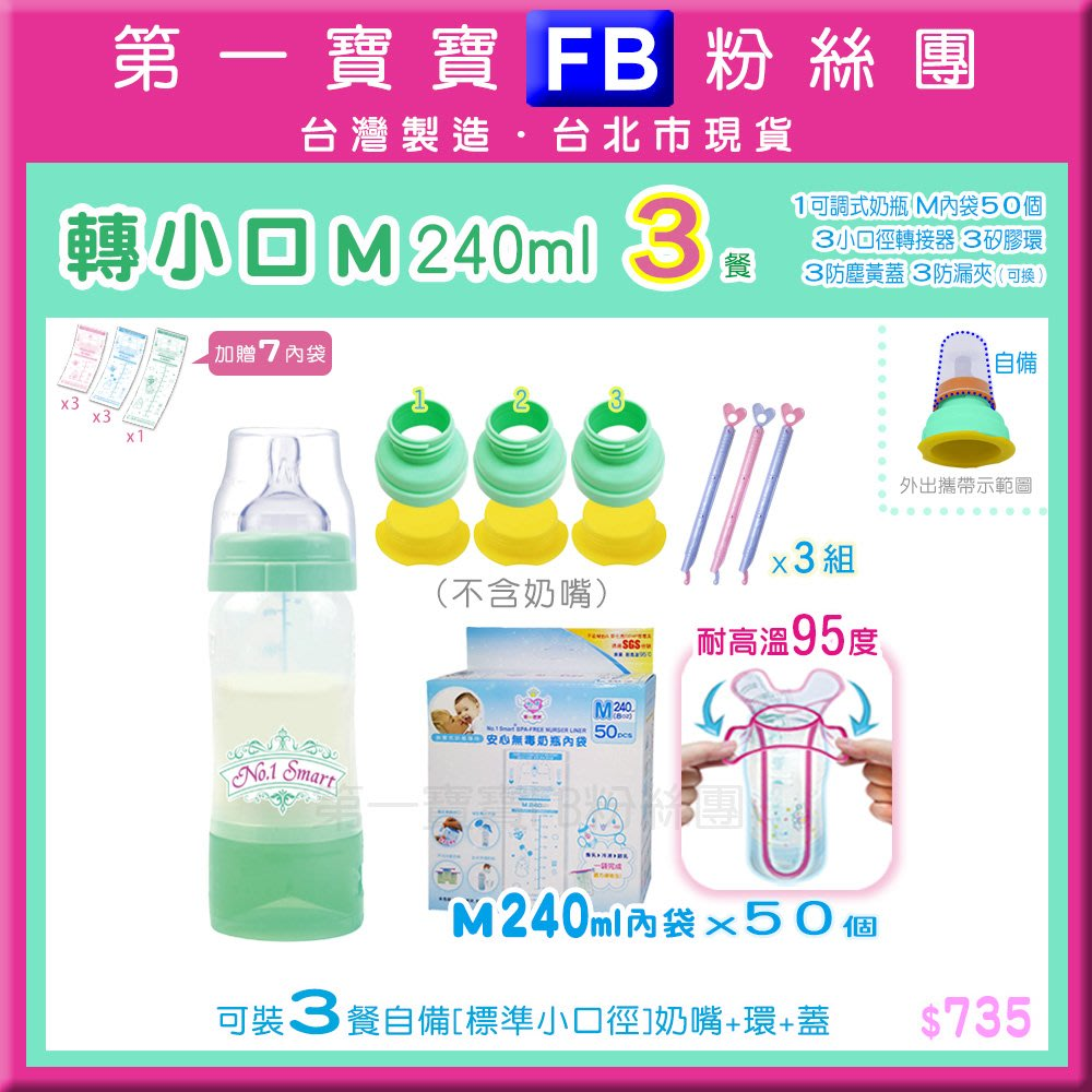 FB❤轉小口M 240ml 3餐❤第一寶寶拋棄式奶瓶超值組 [1可調式奶瓶 3餐轉接器組 M50個內袋補充包 3支防漏夾