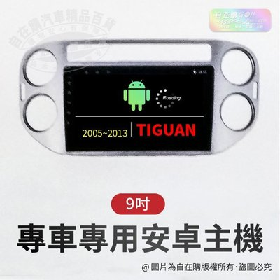 2005~2013 tiguan 導航 影音 娛樂 系統 安卓 主機 android 主機 9吋 主機~自在購