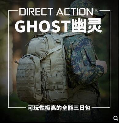 Direct action 強襲者ghost徒步3d背包幽靈二代 3日背包獨立腰封~陶陶百貨