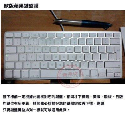*蝶飛*蘋果 鍵盤膜 歐版 歐規 鍵盤...