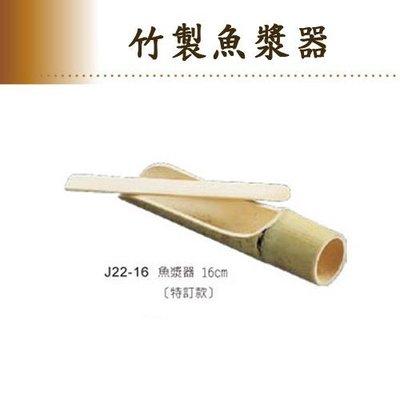 【無敵餐具】竹製魚漿器 魚漿匙/魚漿棒 美食必備 量多批發可來電洽詢【T0049】