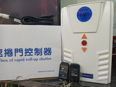 「捲門專家」吉盛 V238 滾碼式 快速捲門專用 原廠  控制箱 捲門 搖控主機