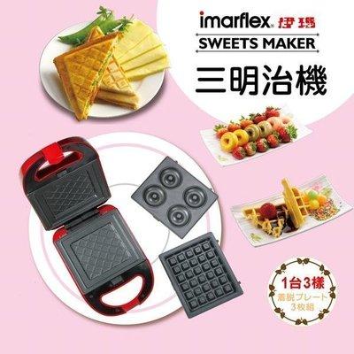 《安心Go》 現貨imarflex 伊瑪 三合一活力點心機 鬆餅機 三明治機 三明治 甜甜圈 附贈三組烤盤 IW-733