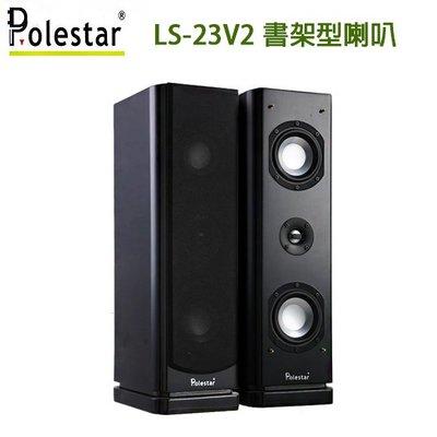 永悅音響 POLESTAR LS-23V2 書架型喇叭