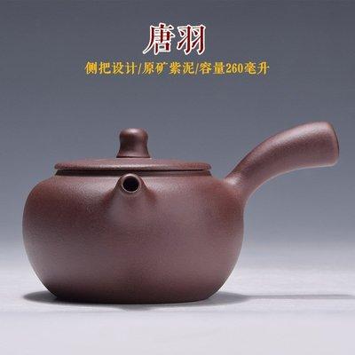 尚品紫砂宜興原礦正品全手工紫砂壺唐羽紫泥側把長把紫砂茶壺茶具