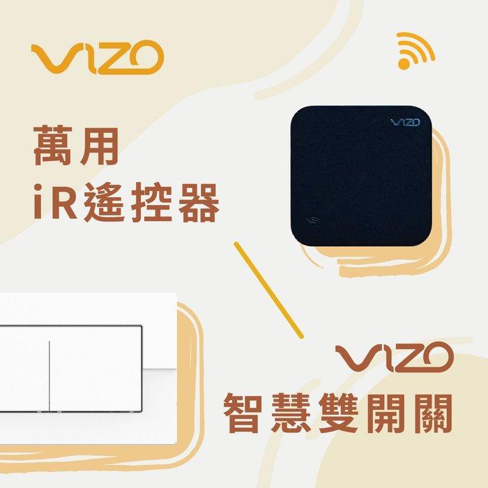 超值組 1+1【VIZO弈碩】IR萬用遙控器+VIZO智慧雙開關 智慧家庭必敗商品