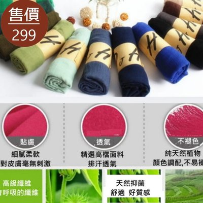 圍巾 #E~006 純色純棉百搭保暖款